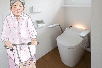 高齢者 トイレ